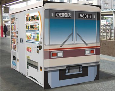 ↑ 新京成電鉄・常磐平駅ホームに設置された電車型自動販売機コーナー