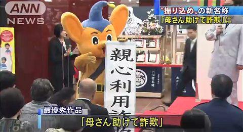 ↑ 振り込め詐欺の新名称決定のイベントを伝える報道映像(公式)。