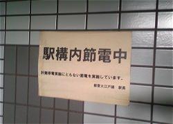 駅構内節電中