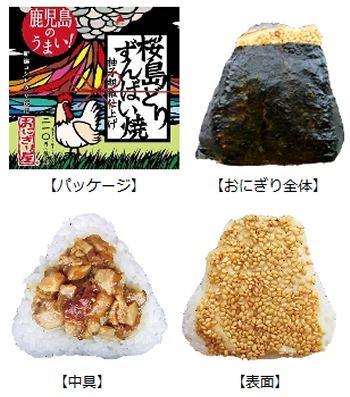 ↑ 鹿児島のうまい! 桜島どり ずんばい焼