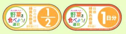 ↑ 該当商品に貼られる、野菜の量を表示するシール