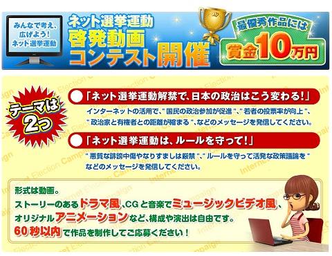 ↑ ネット選挙運動啓発動画コンテスト