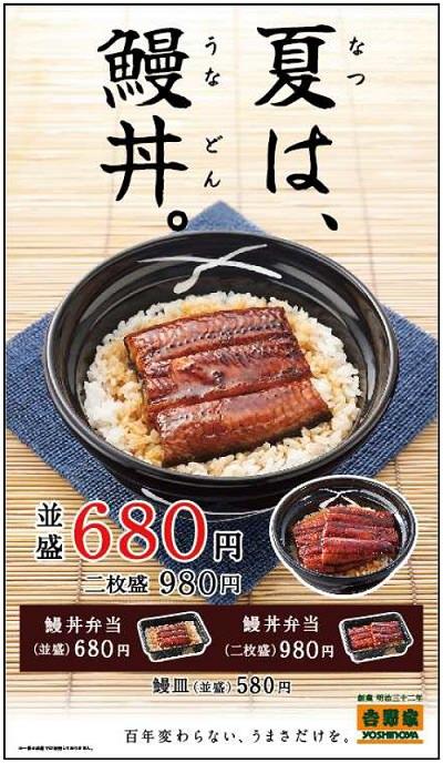 ↑ 吉野家・鰻丼
