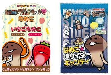 ↑ 「なめこチロル」と「なめこ☆塩サイダーキャンディ」