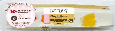 ↑ さっぱり仕立てのレアチーズケーキ本体(上)とパッケージイメージ(下)