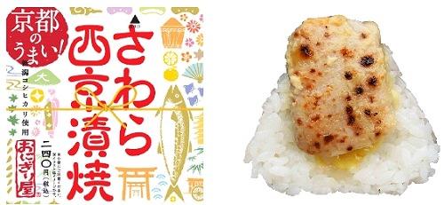 ↑ 京都のうまい! さわら西京漬焼・パッケージ(左)と中身(右)