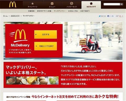 ↑ マックデリバリー公式サイト