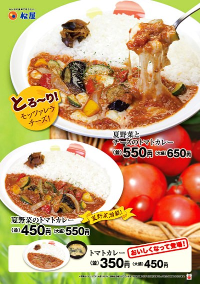 ↑ 「夏野菜のトマトカレー」と「夏野菜とチーズのトマトカレー」