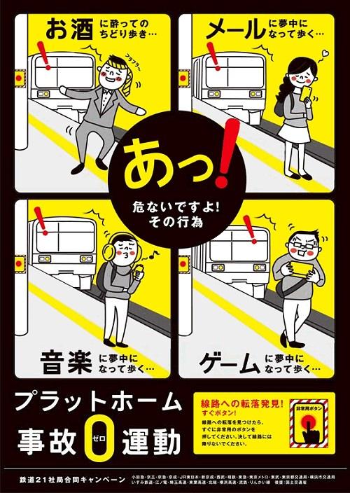 ↑ プラットフォーム事故0(ゼロ)運動啓蒙ポスター