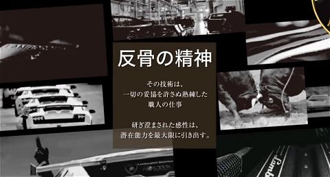 ↑ 「ランボルギーニ50周年記念・スペシャルカーコレクション」宣伝用公式映像。