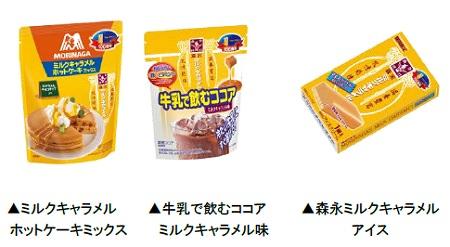 ↑ 食品やアイスクリーム