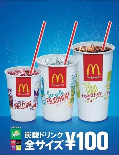 ↑ 炭酸ドリンク 全サイズ100円キャンペーンポスター