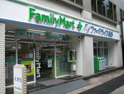 ↑ ファミリーマート+ファーマライズ薬局末広町店