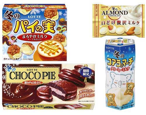 ↑ 上段左から「冬のパイの実〈まろやかミルクメープル仕立て〉」「冬のアーモンドチョコレート〈口どけ贅沢ミルク〉ポップジョイ」、下段左から「冬のチョコパイ〈深みチョコ仕立て〉」「冬のコアラのマーチ〈クリーミーミルク〉」