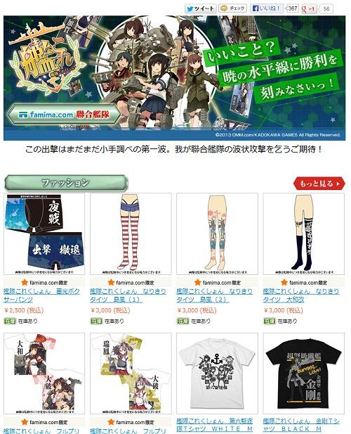 ↑ famima.com内艦隊これくしょん -艦これ-取り扱いページ(2013年10月8日時点)