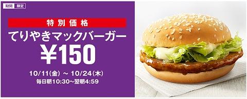 ↑ てりやきマックバーガー150円で発売告知のプレート