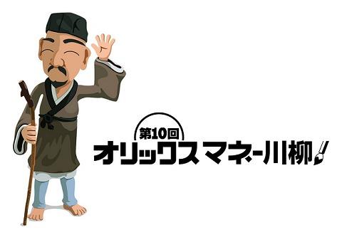 ↑ 第10回オリックスマネー川柳イメージイラスト