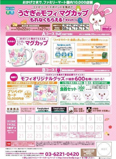 ↑ うさぎのモフィ マグカップキャンペーンの専用台紙イメージ
