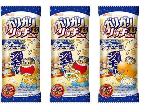 ↑ ガリガリ君リッチ クレアおばさんのシチュー味 3種類