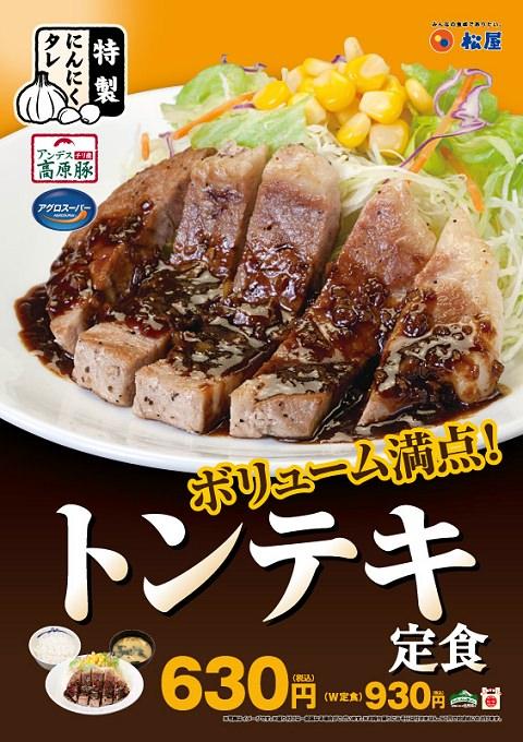 ↑ トンテキ定食