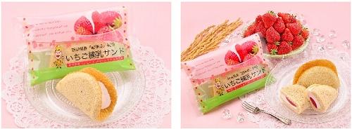 ↑ 新潟県産『越後姫』使用 いちご練乳サンド