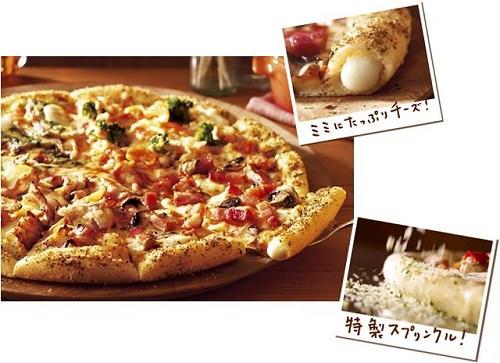 ↑ チーズンロール