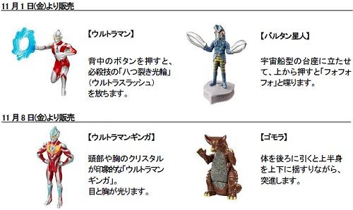 ↑ ウルトラマン(上2つ「ウルトラマン」「バルタン星人」は11月1日から、下2つ「ウルトラマンギンガ」「ゴモラ」は11月8日から販売)