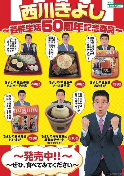 ↑ 西川きよし氏とのタイアップ商品公知ポスター