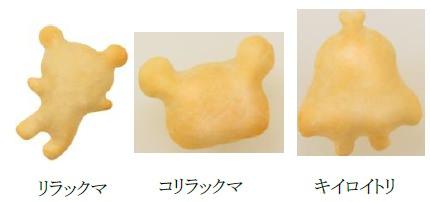 ↑ レアな菓子型の「リラックマ」「コリラックマ」「キイロイトリ」