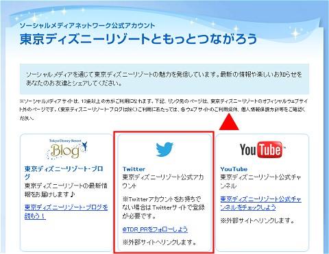 ↑ 公式サイト内にアカウントへのリンクがあり、「@TDR_PR」が本物であることが分かる