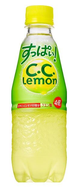 ↑ すっぱい! C.Cレモン
