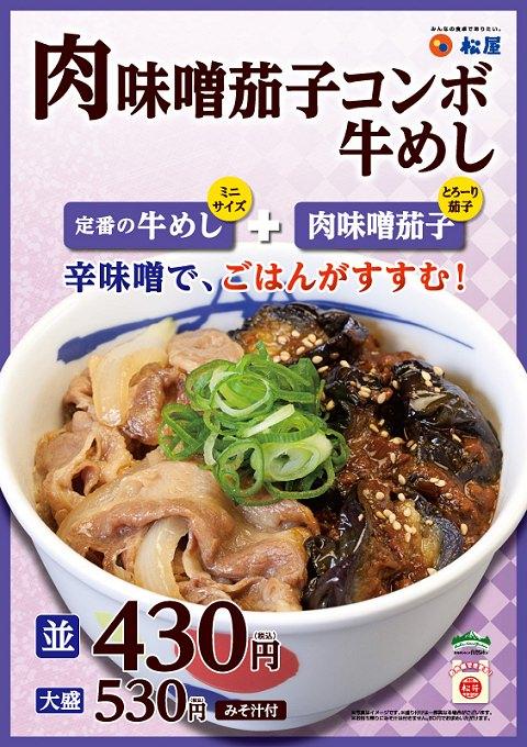 ↑ 肉味噌茄子コンボ牛めし