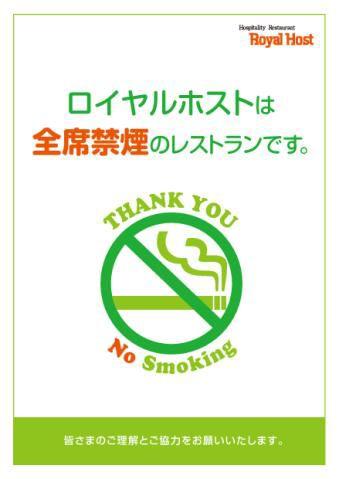 ↑ 今回全席禁煙化したことを告知するポスター