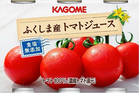 ↑ ふくしま産トマトジュース 食塩無添加(濃縮トマト還元)900グラムペットボトルタイプ(上)と同缶6本セットタイプ(下)