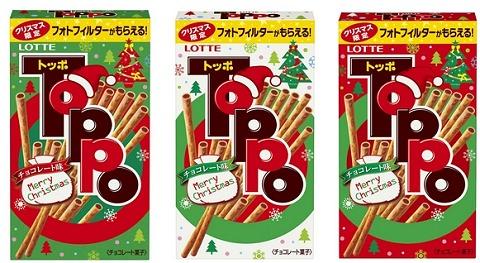 ↑ 「クリスマストッポ」