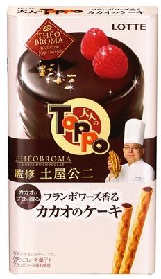 ↑ 大人のトッポ〈フランボワーズ香るカカオのケーキ〉