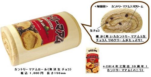 ↑ カントリーマアムロール(贅沢生チョコ)
