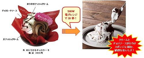 ↑ 冬のとろけるチョコケーキ