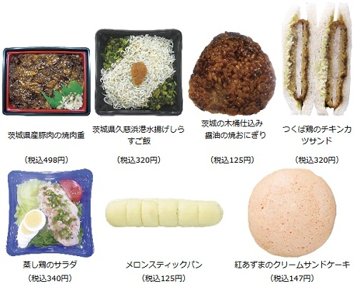 ↑ 茨城県産食材を用いた発売食品一覧