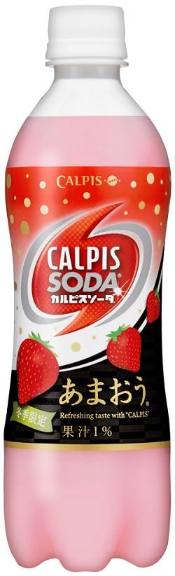 ↑ 「カルピスソーダ」あまおう