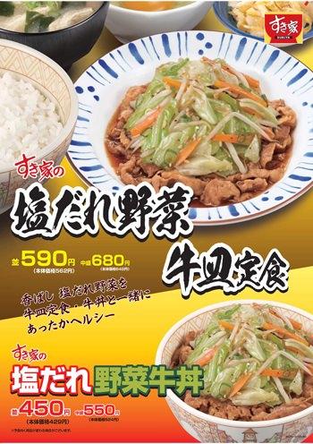 ↑ 「塩だれ野菜牛丼」「塩だれ野菜牛皿定食」ポスター