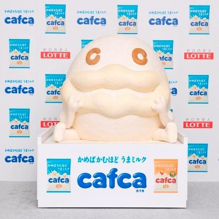 ↑ 世界一巨大なチューインキャンディの巨大カフカくん