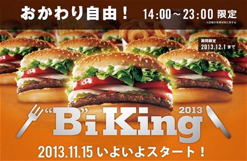 ↑ BiKing 2013イメージカット