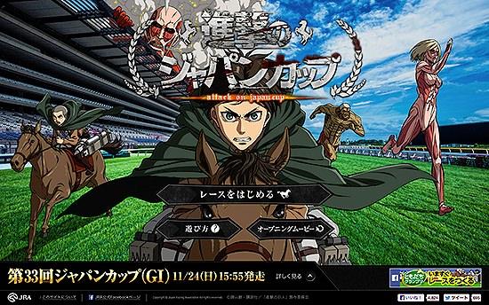 ↑ 進撃のジャパンカップ
