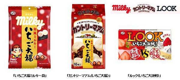 ↑ 左から「いちご大福ミルキー袋」「カントリーマアム(いちご大福)」「ルック(いちご大決戦)」