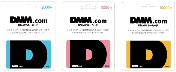 ↑ DMMマネーカード