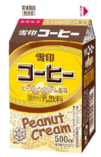 ↑ 雪印コーヒー ピーナッツクリーム風味