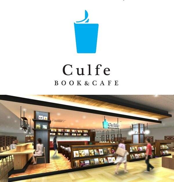 ↑ Culfe(カルフェ)ロゴマーク(上)と店舗情景(下、イメージ)
