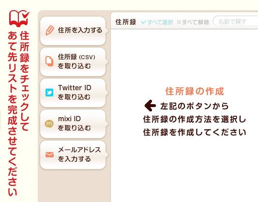 ↑ Yahoo!JAPAN年賀状サービスの場合。リアルな住所以外にツイッターやmixiなどのソーシャルメディアのアカウント所有者にも贈ることが出来る