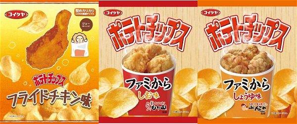 ↑ 左から「ポテトチップス フライドチキン味」「同ファミからしお味」「同ファミからしょうゆ味」